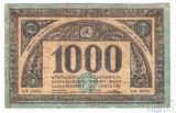 1000 рублей, 1920 г., Грузия
