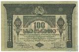 100 рублей, 1919 г., Грузия