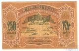 250 рублей, 1919 г., Азербайджанская Республика