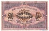 500 рублей, 1920 г., Азербайджанская Республика