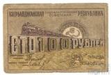 100 рублей, 1920 г., Азербайджанская ССР