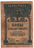 1 рубль, 1918 г., Закавказский комиссариат