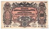 Билет государственного казначейства вооруженных сил юга России, 200 рублей 1919 г.