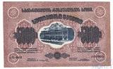 Денежный знак 5000 рублей, 1921 г., ЗСФСР