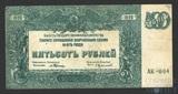 Билет государственного казначейства вооруженных сил юга России, 500 рублей 1920 г.