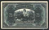 Государственный кредитный билет 25 рублей, 1918 г., Дальный Восток, Временное правительство