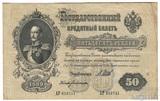 Государственный кредитный билет, 50 рублей, 1899 г., Шипов-Богатырев