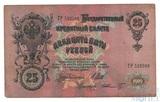 Государственный кредитный билет 25 рублей, 1909 г., Шипов-Шмидт