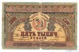 5000 рублей, 1921 г., Азербайджанская ССР