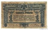 Денежный знак 1 рубль, 1918 г., Ростов на Дону