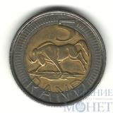 5 ранд, 2005 г., ЮАР