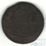 5 копеек, 1782 г., ЕМ