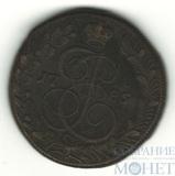 5 копеек, 1785 г., КМ