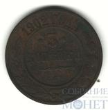 3 копейки, 1902 г., СПБ