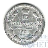 15 копеек, серебро, 1901 г., СПБ ФЗ