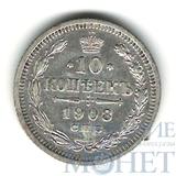 10 копеек, серебро, 1908 г., СПБ ЭБ