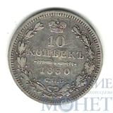 10 копеек, серебро, 1850 г., СПБ ПА