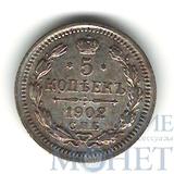 5 копеек, серебро, 1902 г., СПБ АР