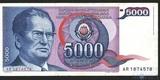 5000 динар, 1985 г., Югославия