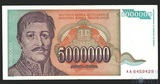 5000000 динар, 1993 г., Югославия