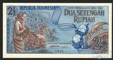 2 1/2 рупии, 1961 г.,  Индонезия