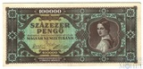 100000 пенге, 1945 г., Венгрия