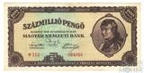 100000000(100 миллионов) пенге, 1946 г., Венгрия