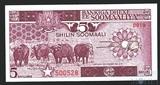 5 шиллингов, 1987 г., Сомали