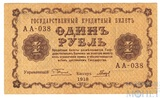Государственный кредитный билет 1 рубль 1918 г., кассир-Гальцев, серия АА-038