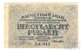 Расчетный знак РСФСР 60 рублей, 1919 г., кассир-Лошкин