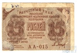 Расчетный знак РСФСР 15 рублей, 1919 г., кассир-Барышев