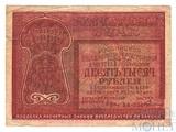 Расчетный знак РСФСР 10000 рублей, 1921 г.