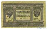 Казначейский знак, 3 рубля, 1918 г., Сибирское временное правительство