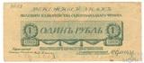 Денежный знак 1 рубль, 1919 г., Полевое Казначейство Северозападного Фронта(Генерал Юденич)