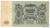 Денежный знак 500 рублей, 1918 г., Ростов-на-Дону