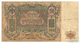 Денежный знак 100 рублей, 1919 г., Ростов-на-Дону