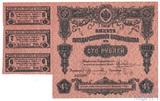 Билет государственного казначейства 100 рублей, 1915 г., 4%, с купонами