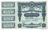 Билет государственного казначейства 500 рублей, 1915 г., 4% с купонами