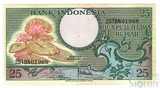 25 рупий, 1959 г., Индонезия