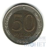 50 рублей, 1992 г., ММД