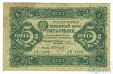 Государственный денежный знак 5 рублей, 1923 г., II выпуск