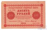 Государственный кредитный билет 10 рублей, 1918 г., кассир-Стариков