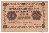 Государственный кредитный билет 50 рублей, 1918 г., кассир-Титов