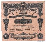 Билет государственного казначейства 500 рублей, 1914 г., 4%