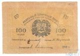 Разменный денежный знак 100 рублей, 1919 г., Асхабадское Отделение Народного Банка