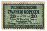 20 копеек, 1916 г., Познань(Немецкая оккупация)