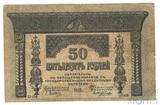 50 рублей, 1918 г., Закавказский комиссариат
