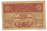 10 рублей, 1918 г., Закавказский комиссариат