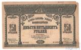 250 рублей, 1918 г., Закавказский комиссариат