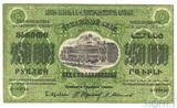 Денежный знак 250000 рублей, 1923 г., ЗСФСР